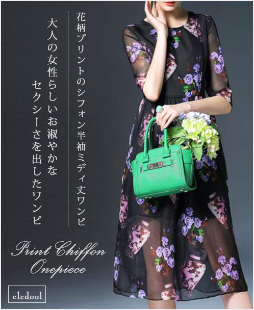 花柄プリントのシフォン半袖ミディ丈ワンピ