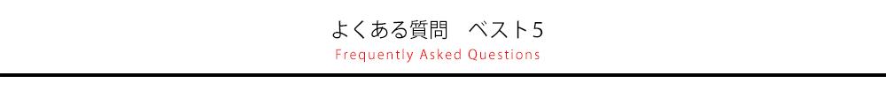 よくある質問ベスト5