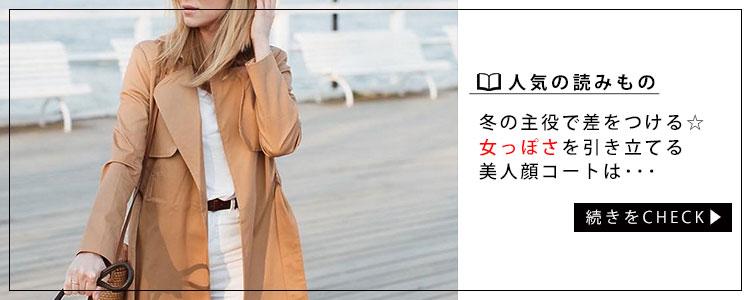 バルーン袖のベルト付きトレンチコート