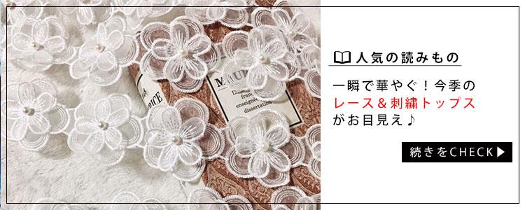 花刺繍レースのぽわん袖トップス