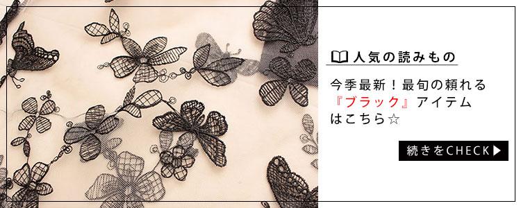 葉っぱと蝶の刺繍が重なるシアーワンピース