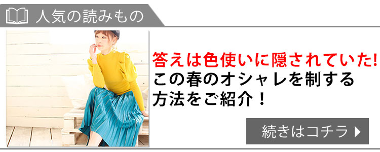 なだらかに鮮やかな上品さプリーツスカート