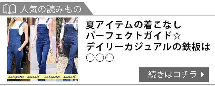 サイドリボンのオーバーサイズジャンパースカート