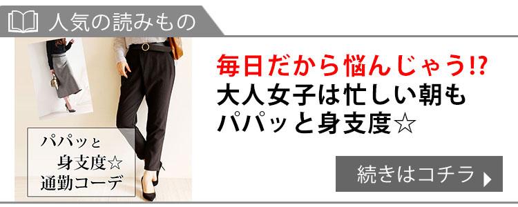ヘリンボーンの大人柄と滑らかなシルエットのニットスカート