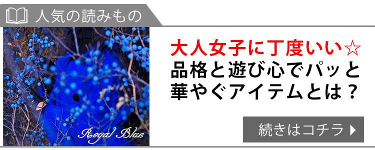 鮮やかブルーが美しいポンチョ風コート