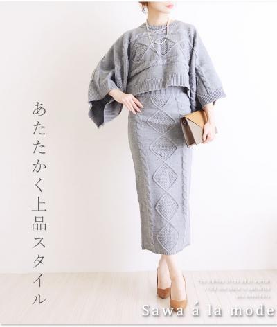 スリムニットのセットアップ スカートスーツ mode-0084