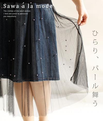 他に無いデザイン、ひらりとパール舞うスカート【6月17日22時販売新作】 mode-0131