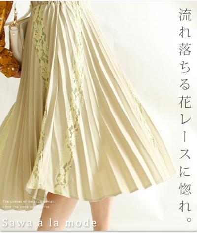 レース使いのプリーツ フィッシュテールスカート【6月24日22時販売新作】 mode-0132