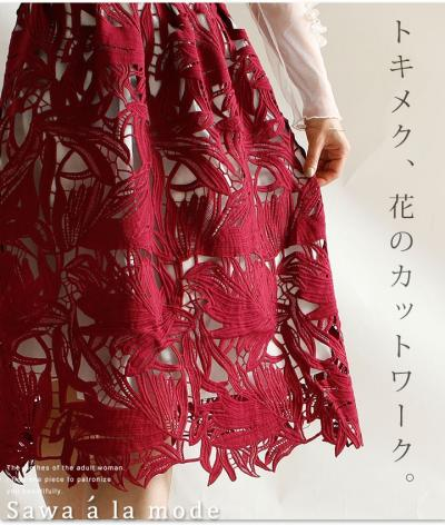 花柄カットワークのミディ丈スカート 【6月26日22時販売新作】 mode-0196