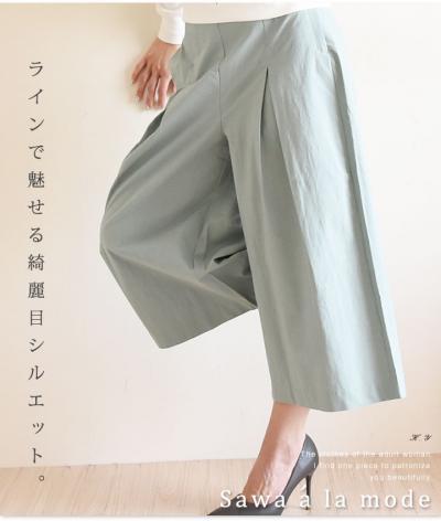きちっと色遊びタックワンドパンツ【7月10日22時販売新作】 mode-0233