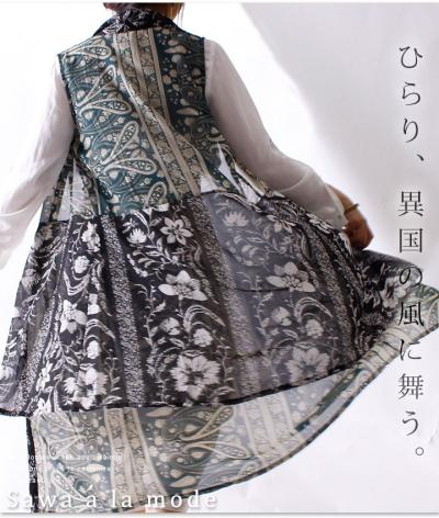 合わせ生地カーディガン【6月23日22時販売新作】 mode-0240
