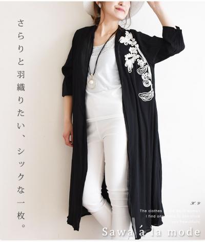 涼やかに纏うこだわり。可愛いお花のカーディガン【6月29日22時販売新作】 mode-0249