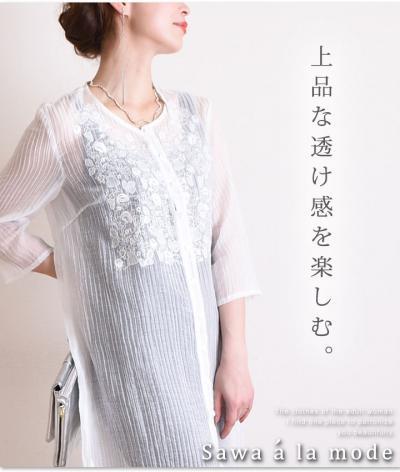 羽織る刺繍ロングカーディガン【6月19日22時販売新作】 mode-0250