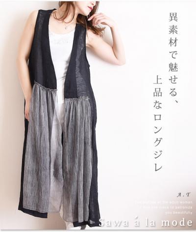 シースルーのバイカラ―ロング丈ジレ【6月23日22時販売新作】 mode-0252