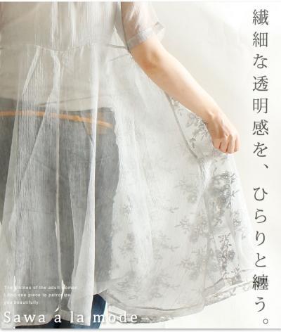透き通るコーデのサマーカーディガン【7月8日22時販売新作】 mode-0308