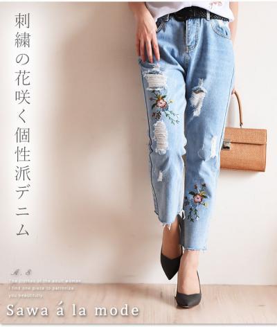 ポイント刺繍ダメージジーンズ【6月13日22時販売新作】 mode-0309
