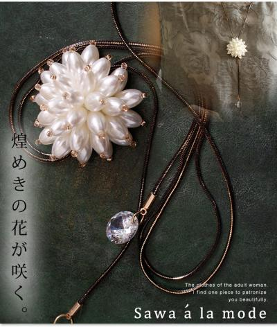 キラメキの花が咲く。フラワーパールのY字ネックレス【7月11日22時販売新作】