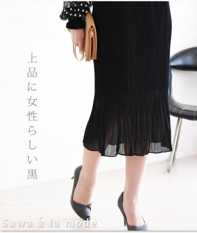 美しきラインリリースカート【7月13日22時販売新作】