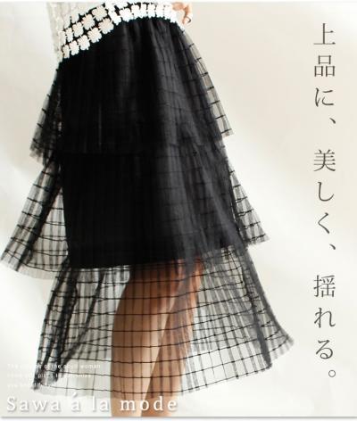 重ねてお洒落ティアードスカート【7月13日22時販売新作】