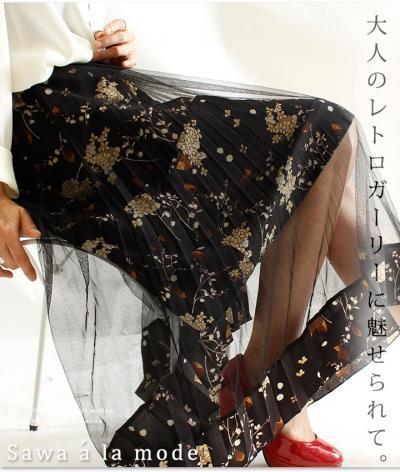 大きく透き通るプリーツスカート【7月13日22時販売新作】