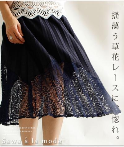 花咲くようなレーススカート【7月14日22時販売新作】