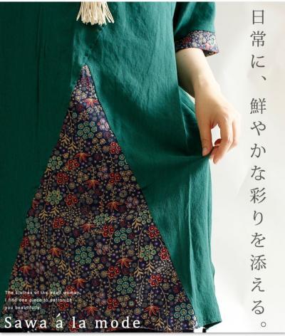 小花柄の半袖切替ワンピース【7月18日22時販売新作】