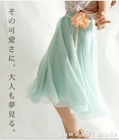 爽やかグリーンのフレアスカート【7月15日22時販売新作】