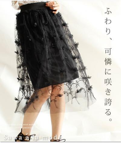 花咲く自然なシースルースカート【7月15日22時販売新作】 mode-0354