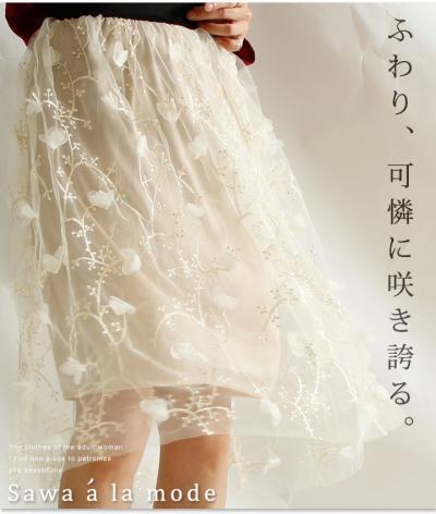 上品なオトナ色シースルースカート【7月14日22時販売新作】