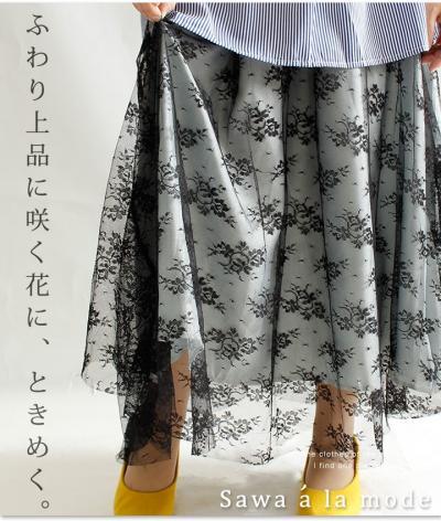 上品な花が散るマキシスカート【7月15日22時販売新作】