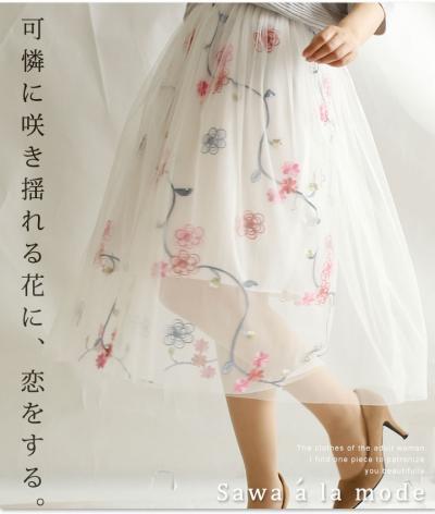 澄んだ花と白シースルースカート【7月15日22時販売新作】