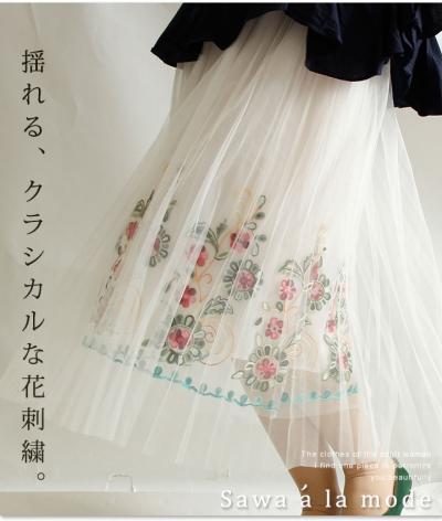 なびく清楚さシースルースカート【7月15日22時販売新作】