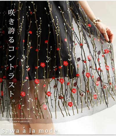 美しく映えわたるシースルースカート【7月15日22時販売新作】