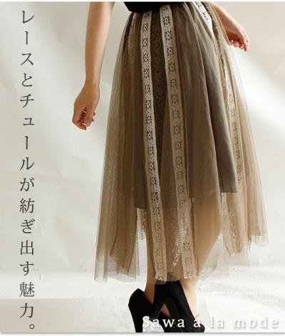 花レース×チュールのフレアロングスカート【7月17日22時販売新作】