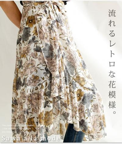 花柄ロング丈のフリル巻きスカート【7月17日22時販売新作】
