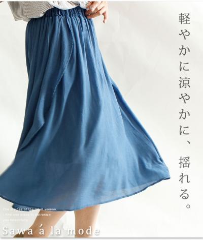 淡く美しく舞うフレアスカート【6月17日22時販売新作】 mode-0384