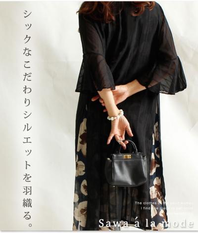大きなスリッド袖フレアカーデ【6月21日22時販売新作】 mode-0423