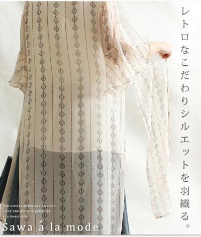 深めのスリッドサマーカーデ【6月21日22時販売新作】 mode-0424