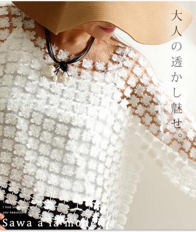 花咲くレースの透かし編みトップス【6月15日22時販売新作】 mode-0425