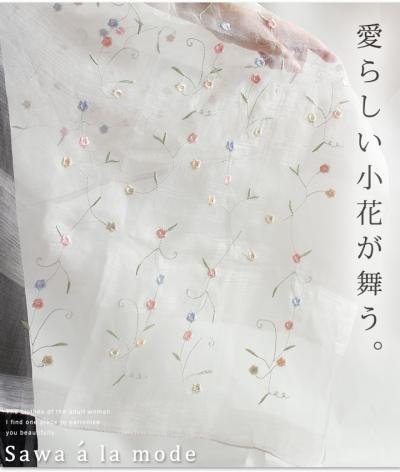 コーデのお供にサマーストール【6月27日22時販売新作】 mode-0440