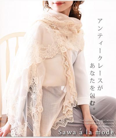 繊細レースの薄手ストール【6月28日22時販売新作】 mode-0441