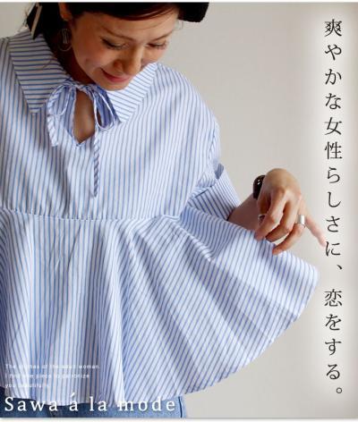 ブルーストライプの5分袖フレアシャツ【6月28日22時販売新作】 mode-0462