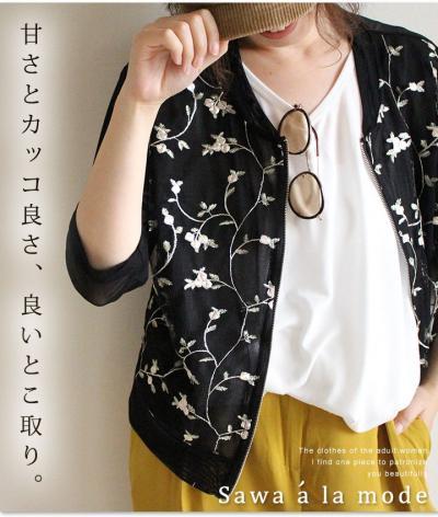 草花刺繍の薄手ジップアップジャケット【6月28日22時販売新作】 mode-0465