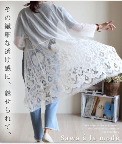 透ける花とレースパターンカーデ【6月29日22時販売新作】 mode-0466