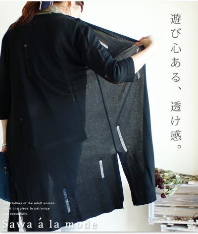 ダメージ加工ハーフカーディガン【6月29日22時販売新作】 mode-0484