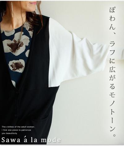 緩めシルエットのパターンカーデ【6月24日22時販売新作】 mode-0485