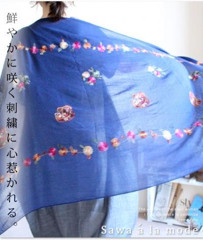 鮮やかに咲く刺繍ストール【7月1日22時販売新作】 mode-0511