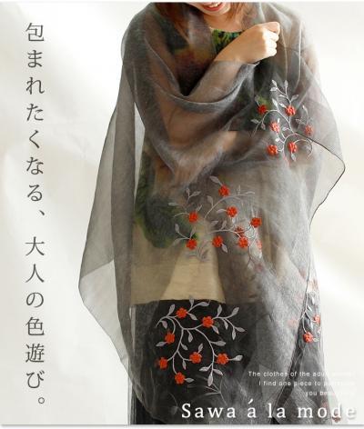 包まれたくなるお花の刺繍ストール【7月1日22時販売新作】 mode-0512