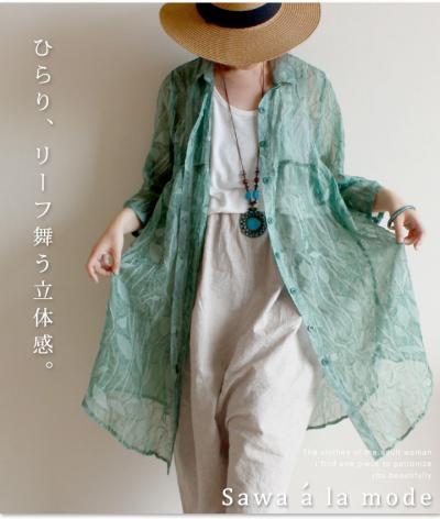 リーフ舞う立体感サマーカーデ【7月5日22時販売新作】 mode-0541