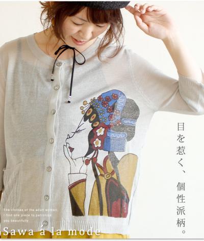 イラストで可愛くサマーカーデ【7月5日22時販売新作】 mode-0550